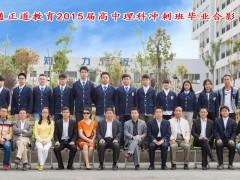 正道教育2015年春季学期第一届全体师生毕业照