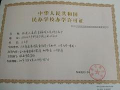 云南昭通正道教育已获昭通市教育局批准开办特色高中