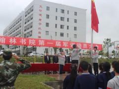 校园生活  云南省昭通市正道教育军训展示