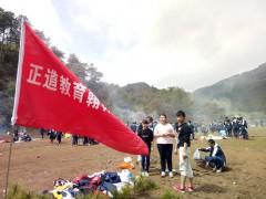 云南昭通市正道教育高一及初中年级大型春游活动