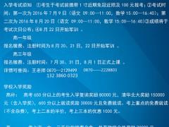 昭通正道教育2017年收费情况 收费标准