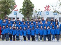 正道教育翰林书院2017年初中/高中部合影照片