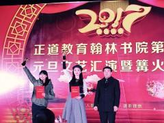 正道教育翰林书院2017年元旦篝火晚会
