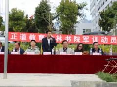 2017正道教育翰林书院军训动员大会