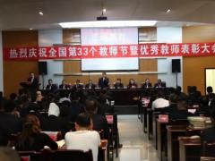 正道教育翰林书院第33个教师节表彰大会暨庆祝活动