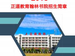 2018年正道教育翰林书院招生简章