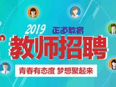 2019年云南正道教育集团教师招聘简章
