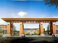 【官宣】—— 正道教育集团新校区用地成功竞拍!