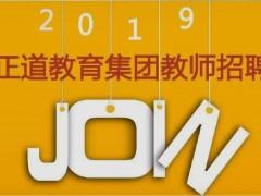 招聘信息   正道教育集团2019年招聘公告