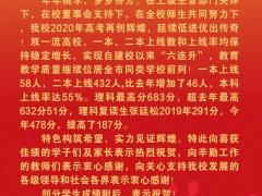 昭通市正道高级完全中学2020年高考喜报